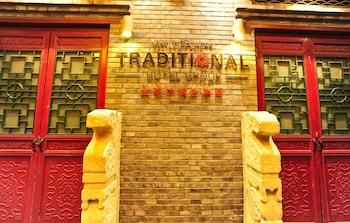 Picture of Beijing Traditional View Hotel in Beijing