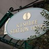 Kishibe Station Hotel, Suita