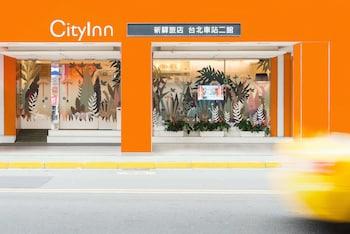 台北、シティイン ホテル台北ステーション ブランチ II (新驛旅店台北車站ニ館)の写真