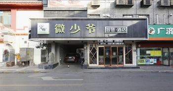 ภาพ Xi 'an Weishaoye Hotel Andingmen Branch ใน ซีอาน