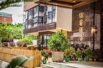 תמונה של Zongrui Hotel בשיאנמן