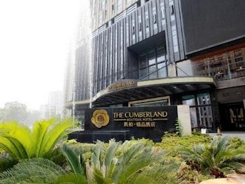 南京、ザ カンバーランド ブティック ホテルの写真