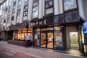 Фото Nakamuraya Ryokan у місті Саппоро