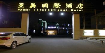 Fotografia hotela (Beijing Ya Mei International Hotel) v meste Peking