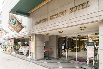 廣島廣島國際通道酒店的圖片