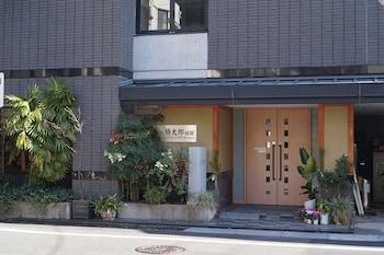 Picture of Annex Katsutaro Ryokan in Tokyo