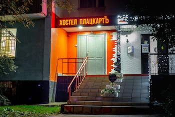 Picture of Hostel Plazkart  in Moscow