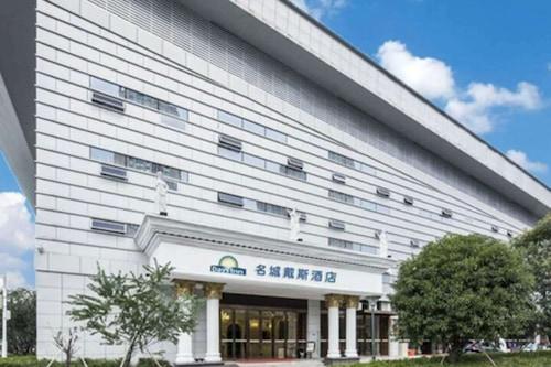 福州名城戴斯酒店/