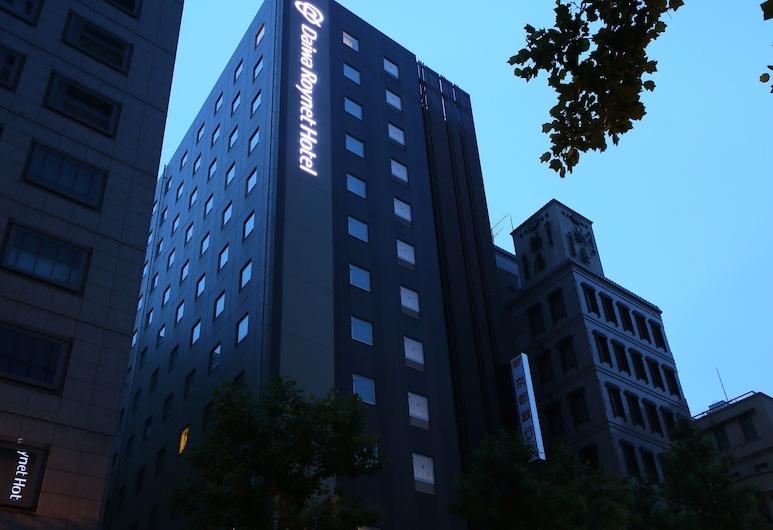 ダイワロイネットホテル大阪北浜, 大阪市