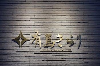 Picture of Arima Kirari (Previously Arima View Hotel Urara) in Kobe
