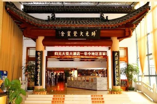 Guiyuan