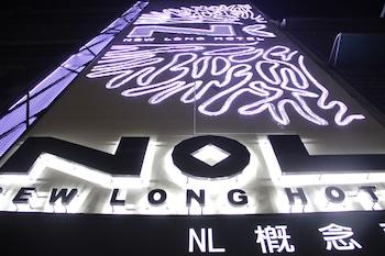 Gambar NL Concept Hotel di Kaohsiung