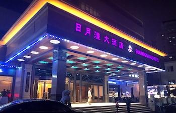 Bild vom Sun Moon Lake Hotel in Dalian