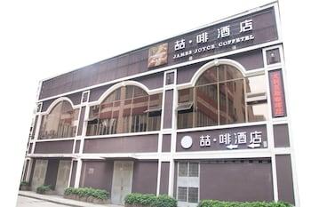 Picture of James Joyce Coffetel (Tianhebei) in Guangzhou