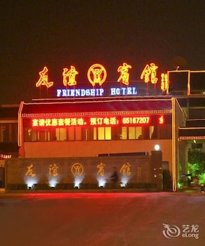 Picture of Suzhou Friendship Hotel in Suzhou