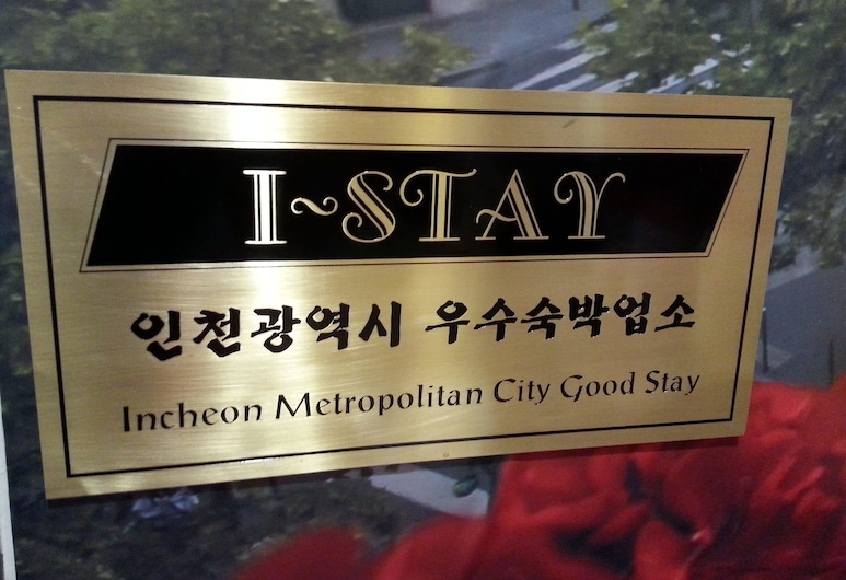 Hotel Vedu Juan Station, Incheon, Pintu Masuk Interior